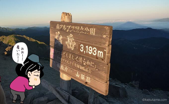 北岳山頂の看板と標高
