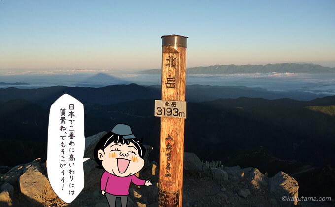 北岳山頂の標識