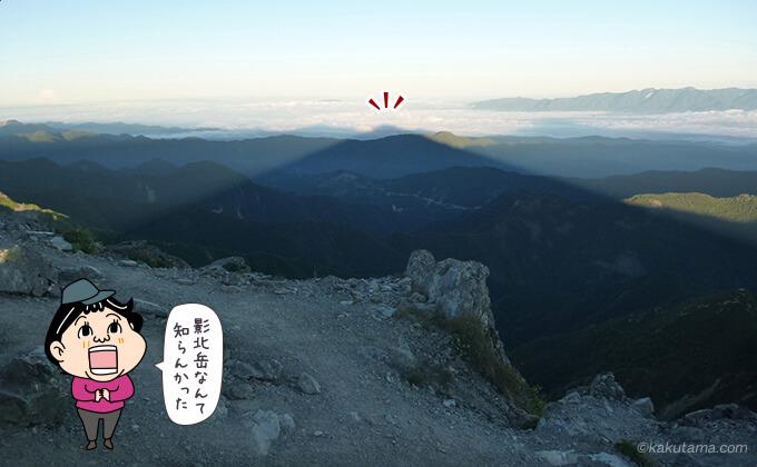 影北岳がハッキリ見える