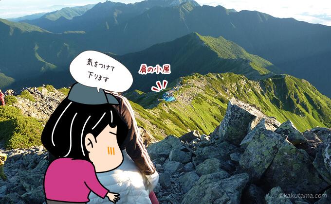 北岳山頂から肩の小屋へ帰る