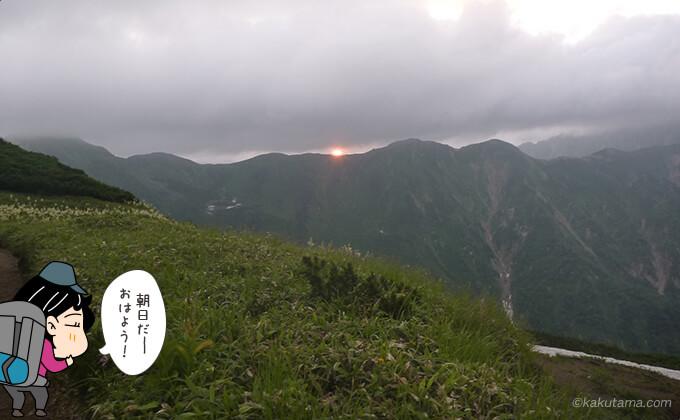 稜線から日の出を拝む