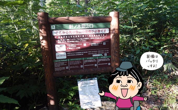 針ノ木登山道の登山口注意書き