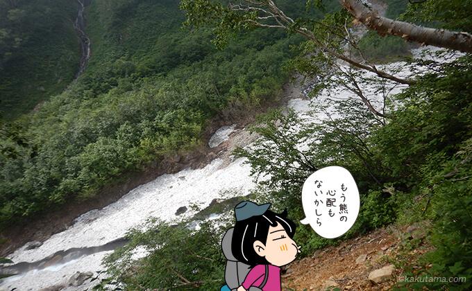 雪渓が見えてきた