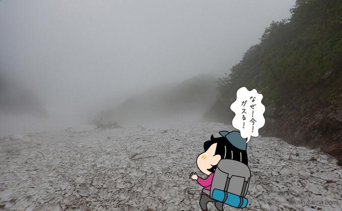 ガスる針ノ木大雪渓