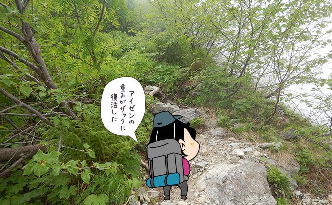 アイゼンを外して登山道を歩く