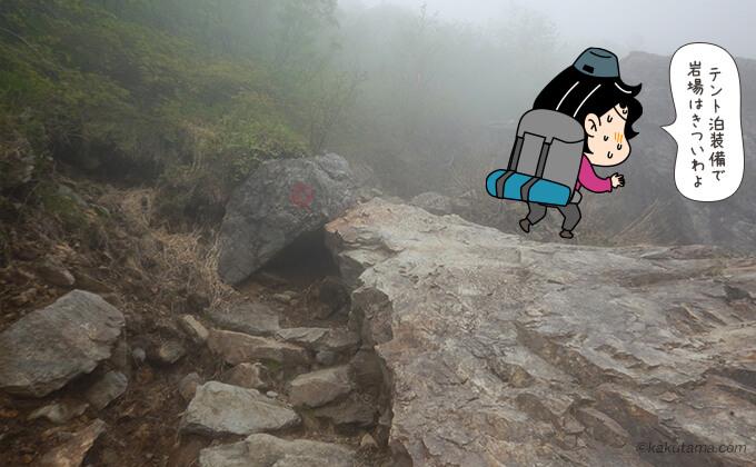 テント泊装備での岩場が本当に辛い