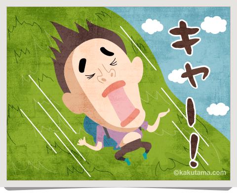 登山用語草すべりで滑っていく男性のイラスト