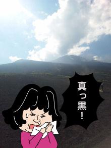 富士山下山後に鼻をかむと