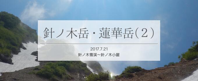 タイトル針ノ木蓮華岳2