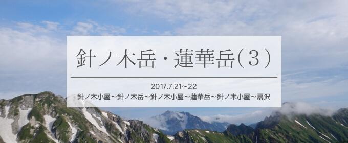 タイトル針ノ木蓮華岳3