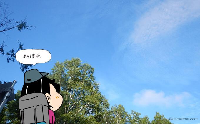 折立から見た青空