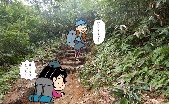 太郎坂で山ガールに声をかけられる