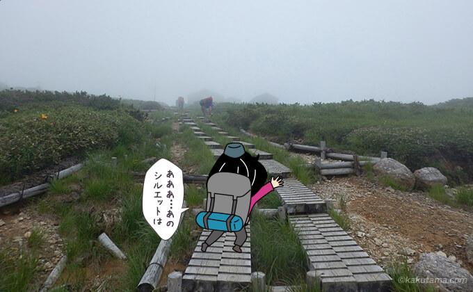 太郎平小屋のシルエットが見えてきた