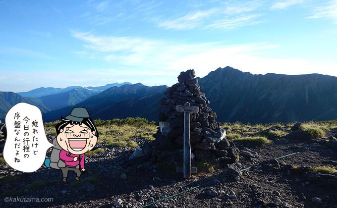 祖父岳山頂に到着