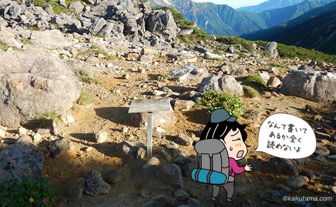 岩苔乗越にあった看板