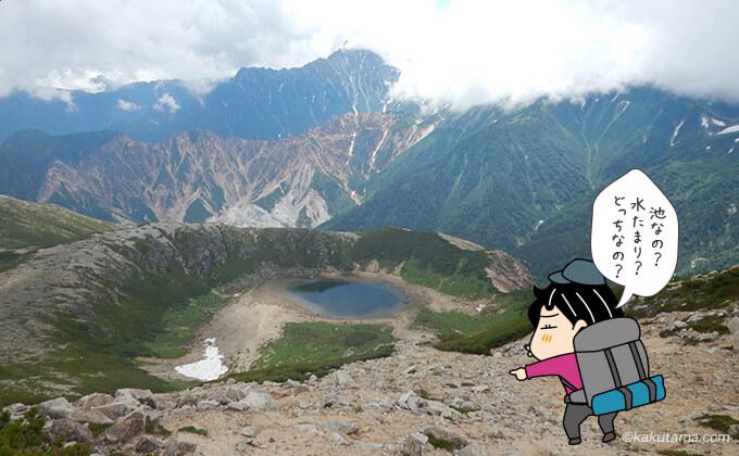 鷲羽岳山頂直下にある水たまり