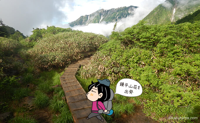 鏡平山荘を出発