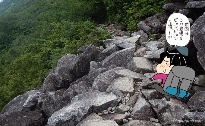 小池新道の大きい岩