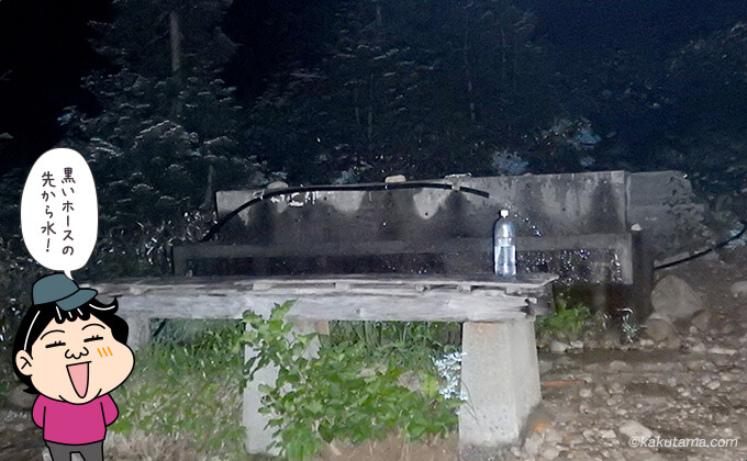 薬師峠キャンプ場の水場
