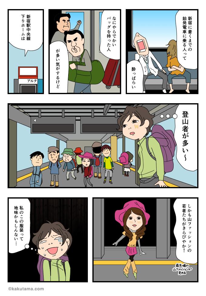 始発の電車と駅のホームでみかける人のマンガ