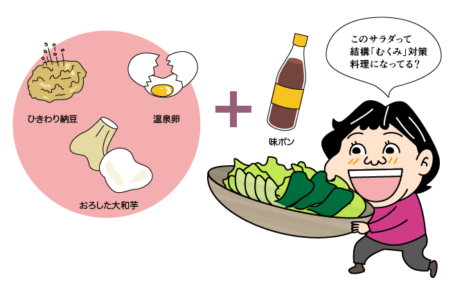 ネバネバサラダを食べているイラスト