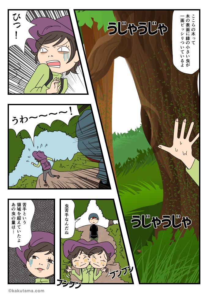 木にビッシリついた毛虫にびっくりしているマンガ