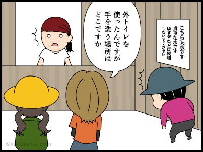 天水にまつわる四コマ漫画2