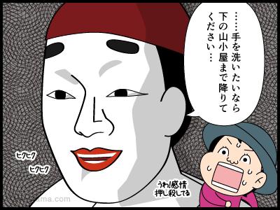 天水にまつわる四コマ漫画3