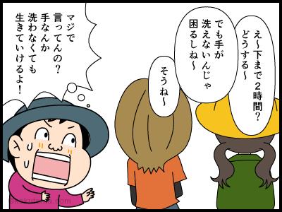 天水にまつわる四コマ漫画4