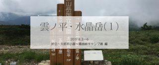 雲ノ平・水晶岳を目指して単独テント泊で縦走(1)折立・太郎平小屋編