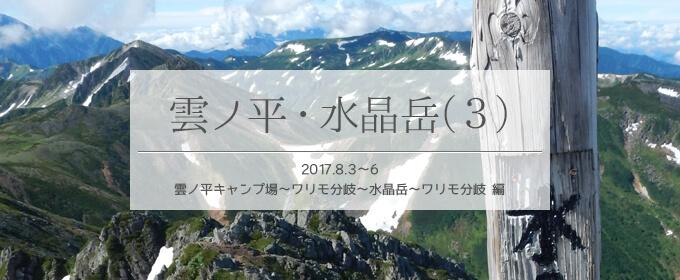 タイトル雲ノ平・水晶雲ノ平キャンプ場〜ワリモ分岐〜水晶岳〜ワリモ分岐