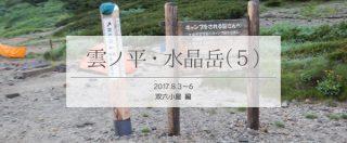 雲ノ平・水晶岳を目指して単独テント泊で縦走(5)双六小屋