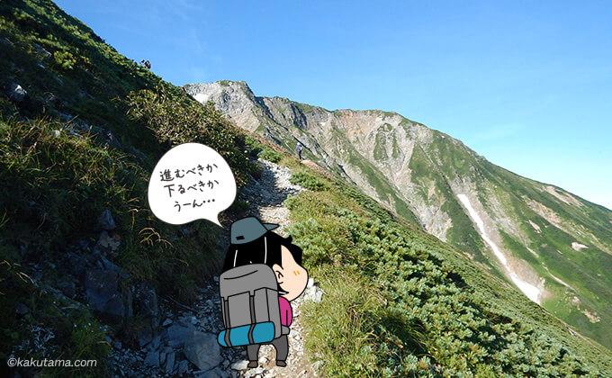 五竜岳が近づいてくる