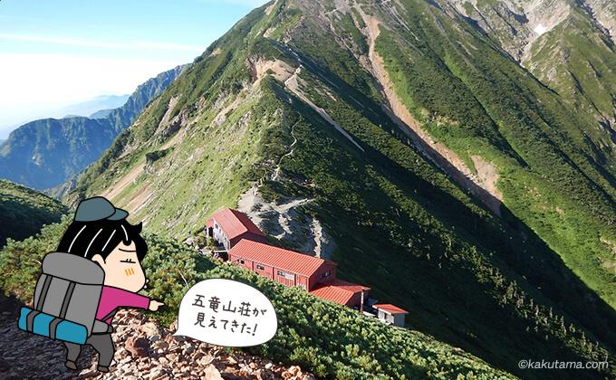 五竜山荘が見えてきた
