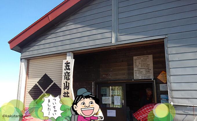五竜山荘に到着