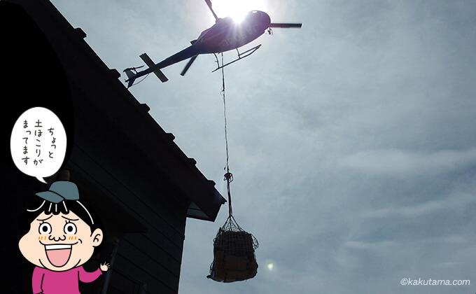 五竜山荘に積荷を降ろすヘリ