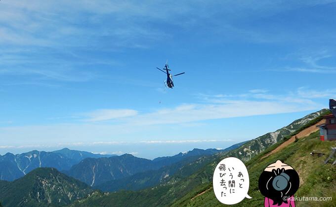 五竜山荘から飛び立っていくヘリ