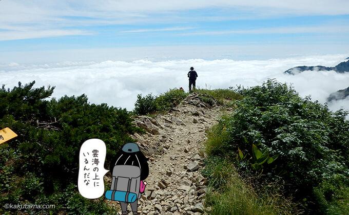 雲海の上にある遠見尾根