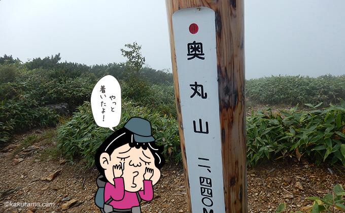 奥丸山山頂