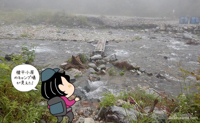 川が現れた