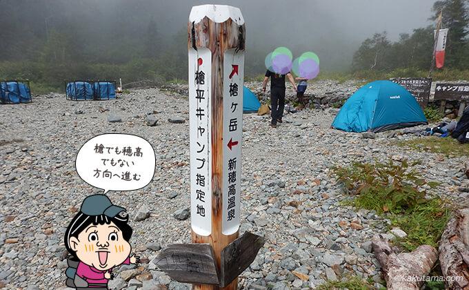 槍平キャンプ場
