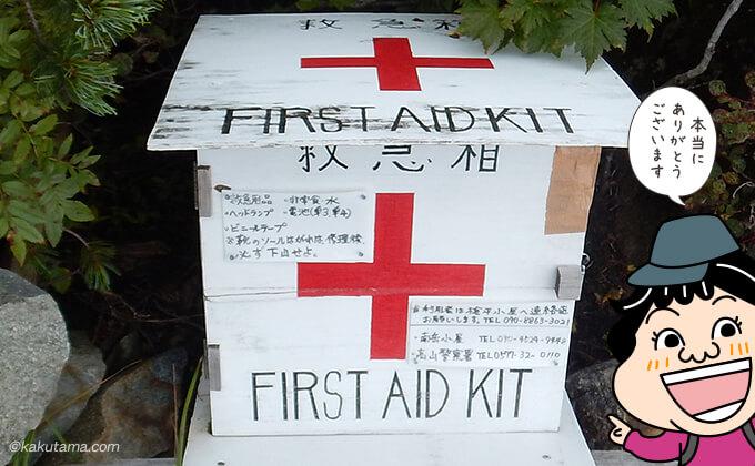 設置されていた救急箱