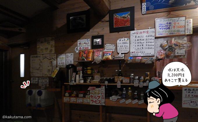 南岳小屋の売店