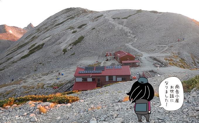 南岳小屋に別れを告げる