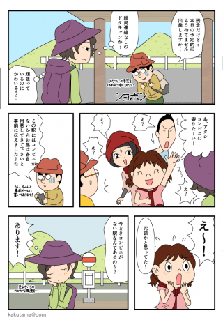 SNSで山仲間を探す(10)いつでもコンビニ