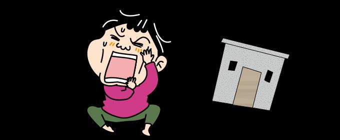 小屋と怖がっている人のイラスト