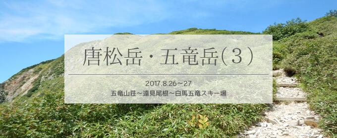 タイトル唐松岳五竜岳3
