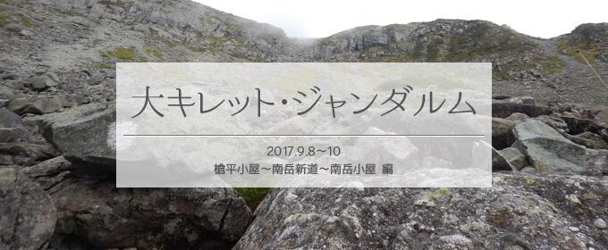 タイトル南岳新道〜南岳小屋