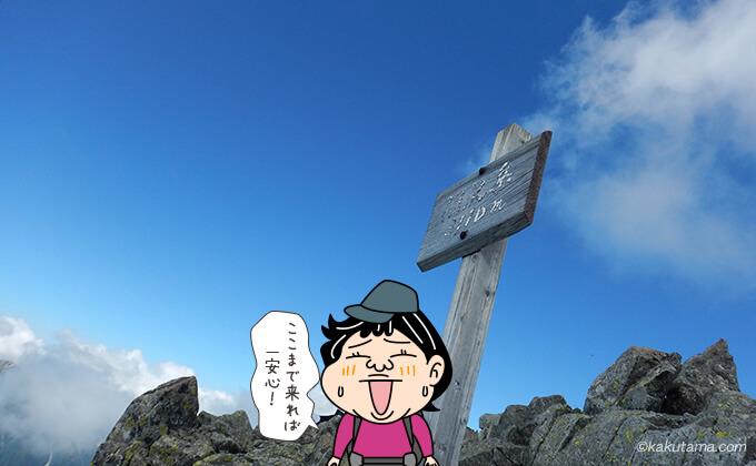 涸沢岳山頂に到着