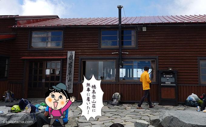 穂高山荘に着いた